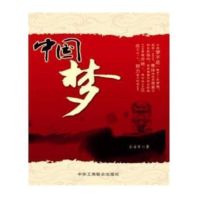 中国梦,石永军著 - 图书 苏宁易购