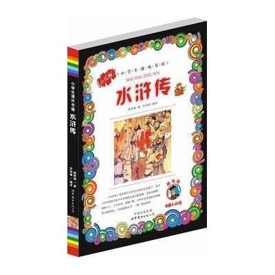水浒传-小学生课外书屋(嗜书郎),施耐庵-小学读后感图书200图片