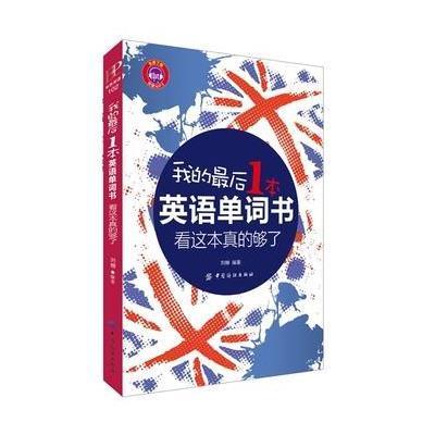 最后的英文单词_英语单词大全带中文