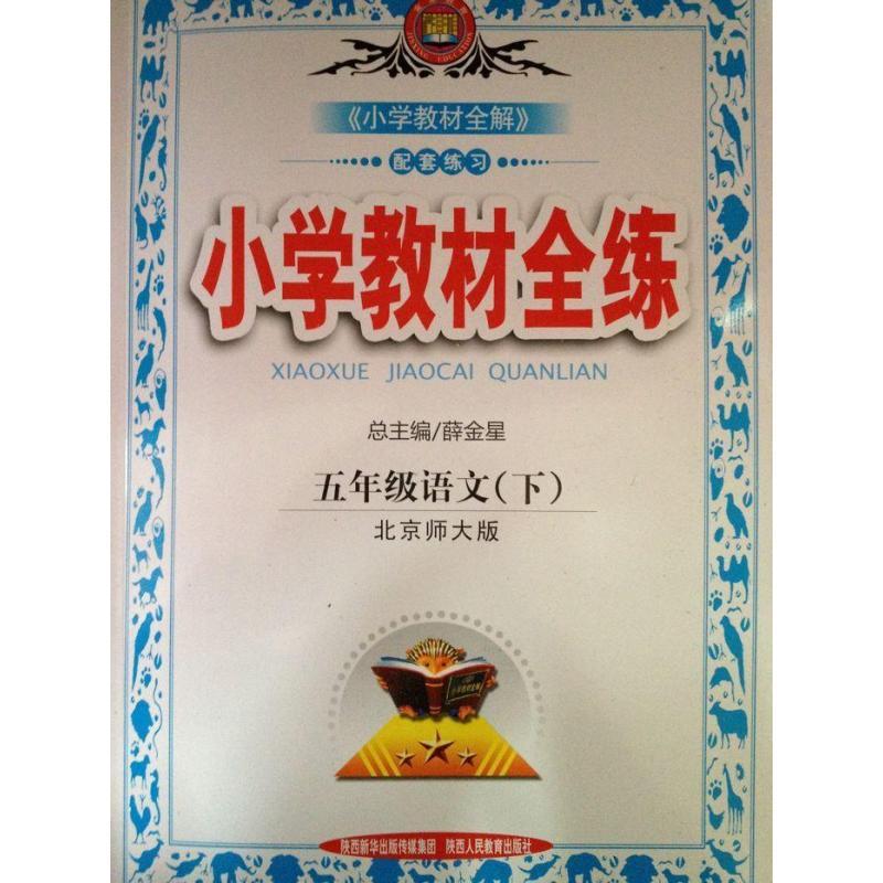 小学教材全练_小学教材全练 五年级语文下册 北京师大版