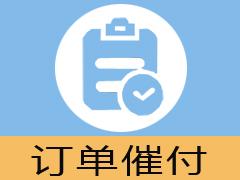 催付-订单转化