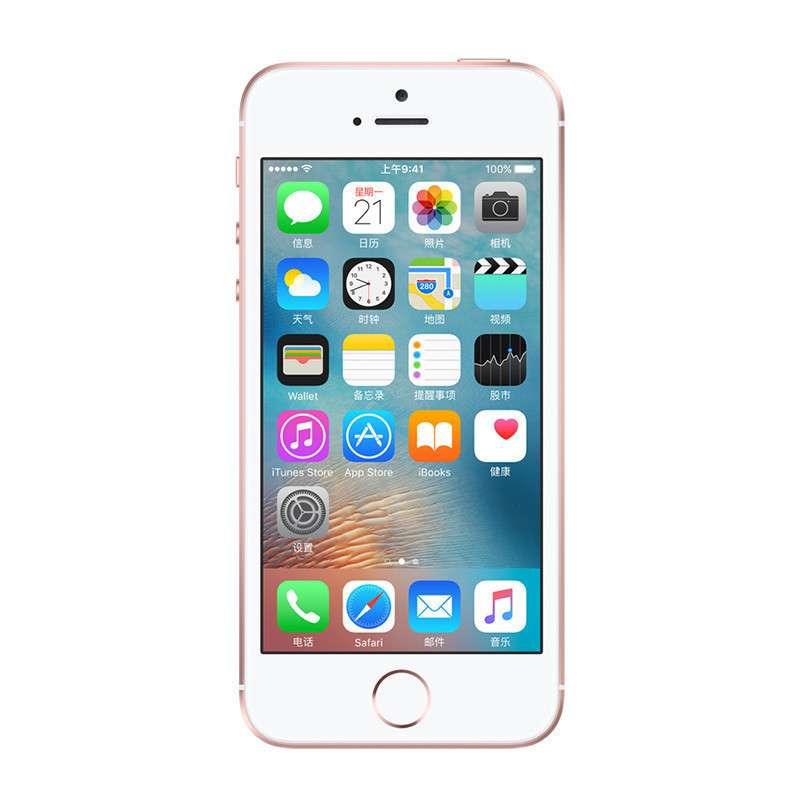 iPhone SE(全网通)