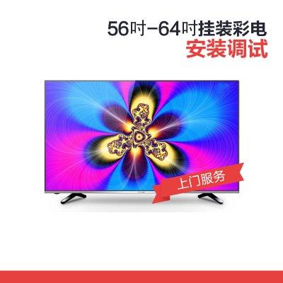 电视机挂式安装调试服务 56吋-64吋挂