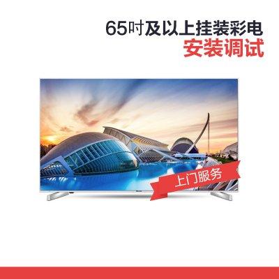 电视机挂式安装调试服务 65吋及以上挂