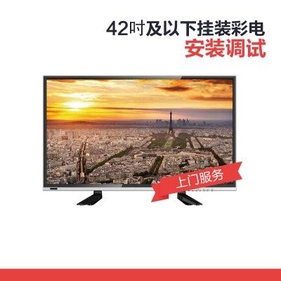 电视机挂式安装调试服务 42吋及以下挂