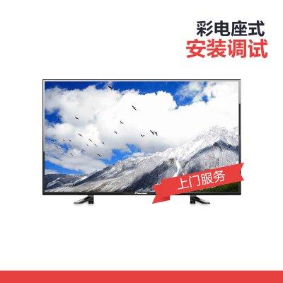 電視機座式安裝調試服務 彩電安裝調試 上門服務