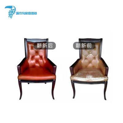 餐椅維修(布藝、皮質、按摩椅及其他)