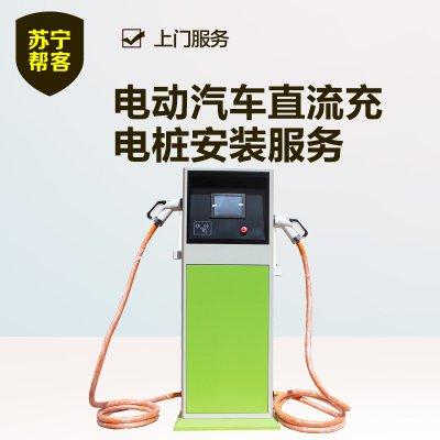 電動汽車直流充電樁安裝服務
