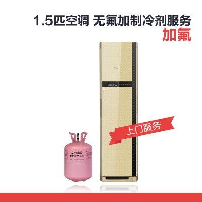 1.5匹空調-無氟加制冷劑服務(新型R410制冷劑)-空調加氟