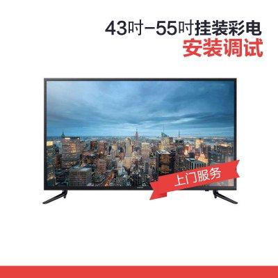 电视机挂式安装调试服务 43吋-55吋挂