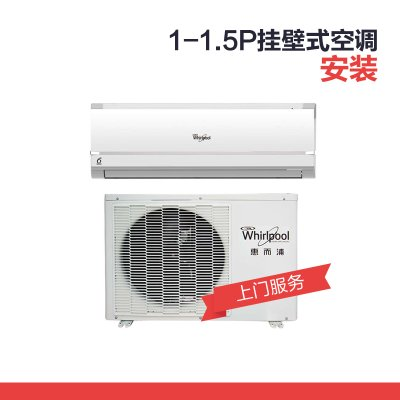挂壁式家用空调拆机服务