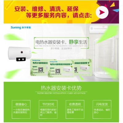 電熱水器增值安裝套餐卡