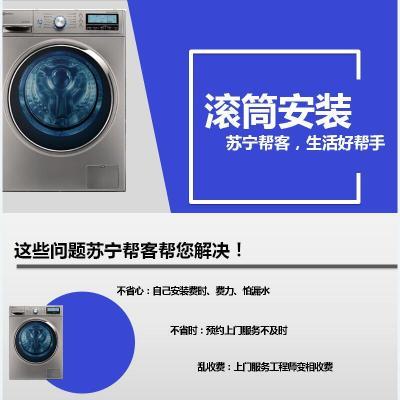 滾筒洗衣機安裝調試服務 上門服務