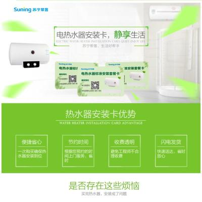 電熱水器標準安裝卡