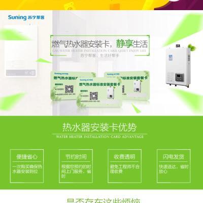 燃氣熱水器標準安裝卡