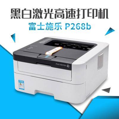 【叫我修吧】富士施樂(Fuji Xerox)P268b