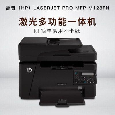 【叫我修吧】惠普(HP) LASERJET PRO MFP M128FN