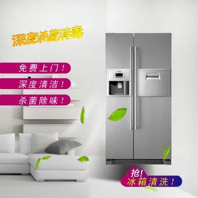 對開門(三門)冰箱清洗服務