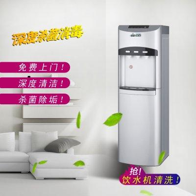 家用飲水機清洗上門服務