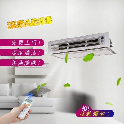 家用电器十件任意组清洗服务