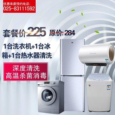 1臺洗衣機+1臺冰箱(上下單門)+1臺熱水器清洗服務
