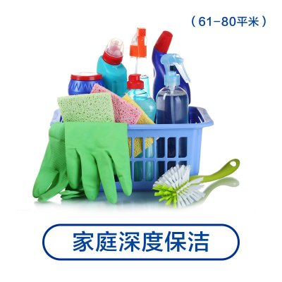家庭深度保潔服務 61-80平米家庭深度保潔 上門服務