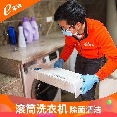 滚筒洗衣机清洗服务
