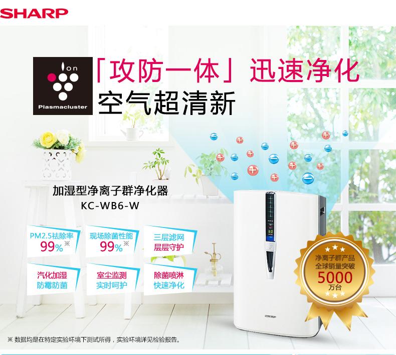 SHARP KC-WB6-W加湿型空气净化器 ¥1787 下单自动特价