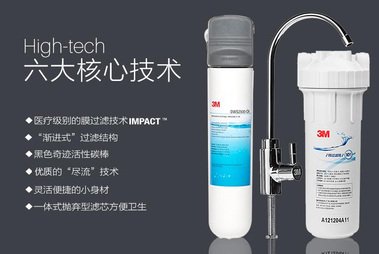 3M 净享DWS 2500 CN型家用净水器 无废水直饮矿物质净水器