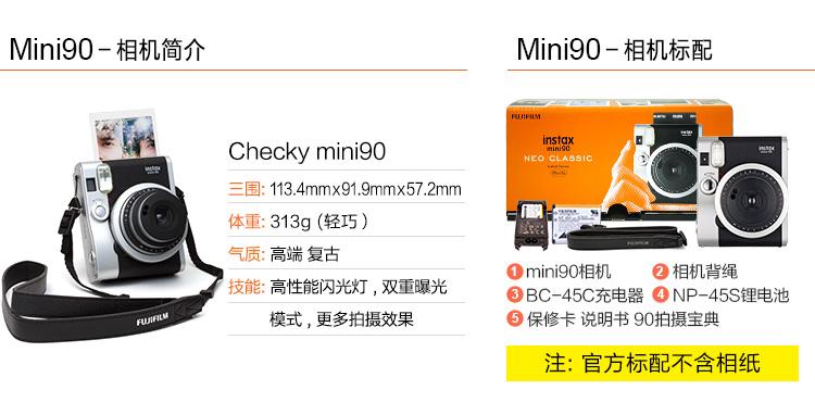 富士(fujifilm)趣奇(checky)instax mini90 黑色 单机