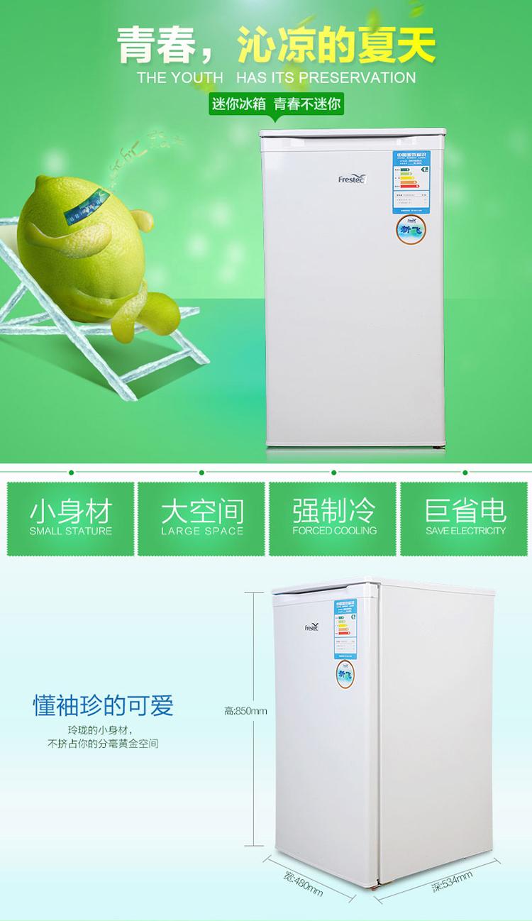 新飞(frestec) bc95ds 95升 单门冰箱(乳白色)