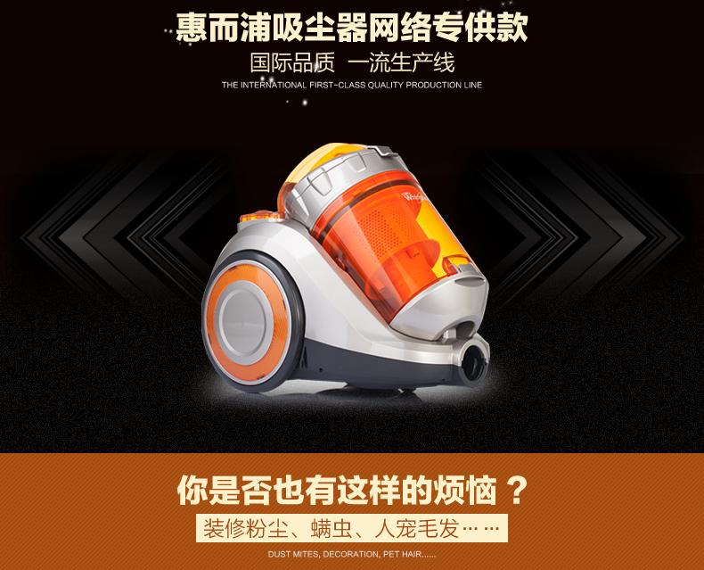【苏宁专供】惠而浦(Whirlpool)吸尘器 WVC-HW1206Y 大功率家用吸尘器1.5L斜尘桶 强劲吸力干式吸尘 全身水洗