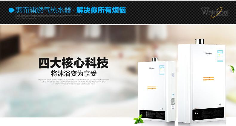 惠而浦燃气热水器jsq24-t12l天然气12l/min智能恒温温差±0.
