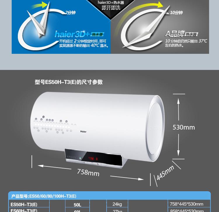 海尔(haier)电热水器 es50h-t3(e)