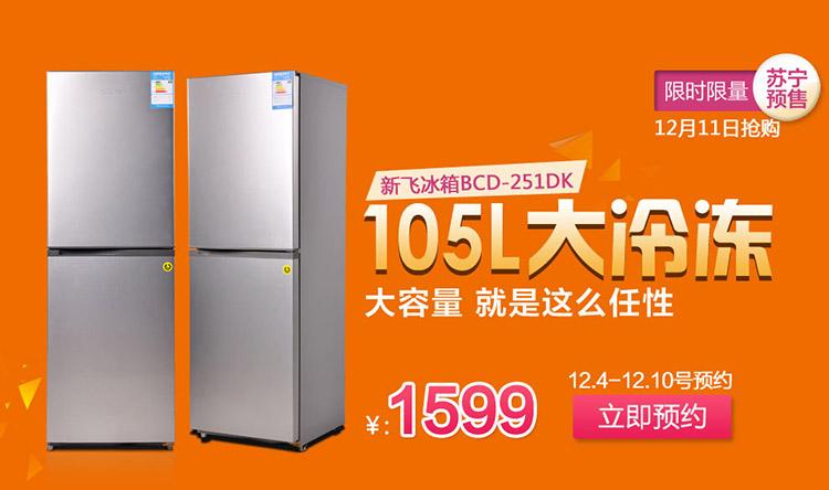 新飞(frestec) bcd-182td 182l 双门冰箱(银色)