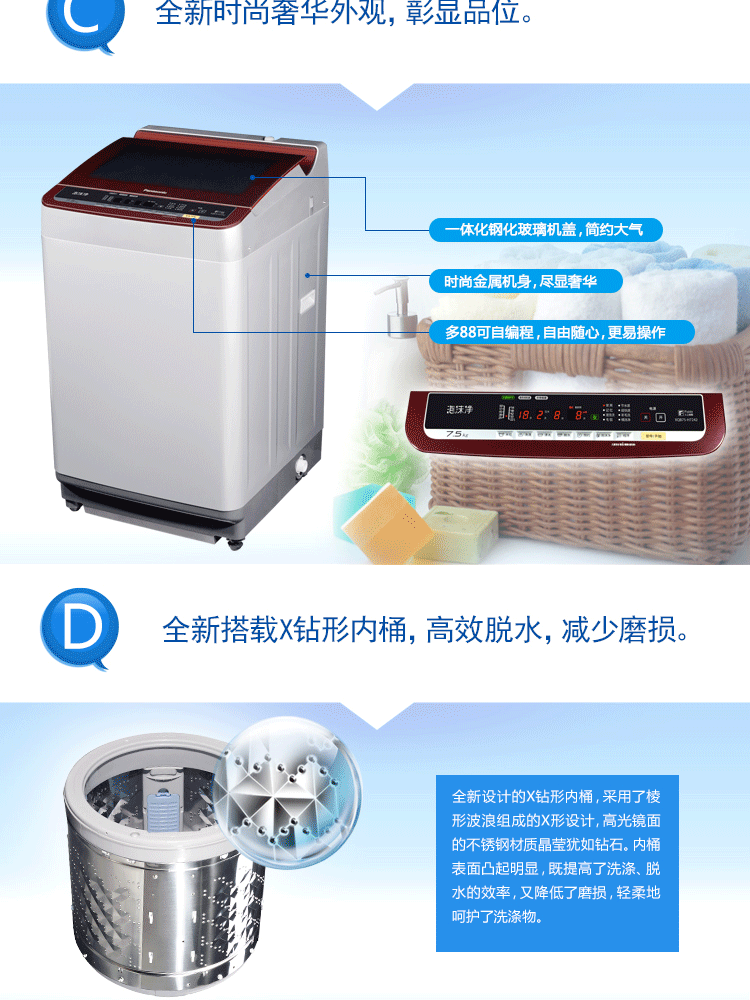 品牌:松下洗衣机