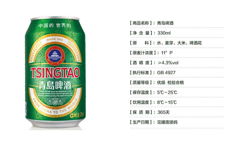 【青岛啤酒 】青岛经典330ml*6罐装【价格