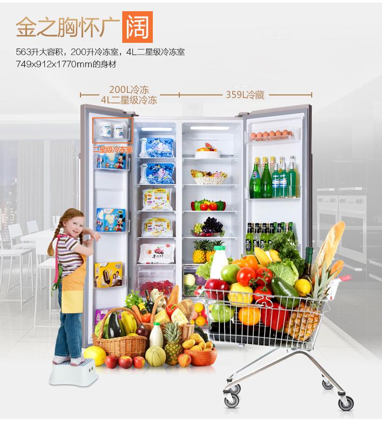 【美菱冰箱 变频风冷】美菱冰箱bcd-563plus【价格