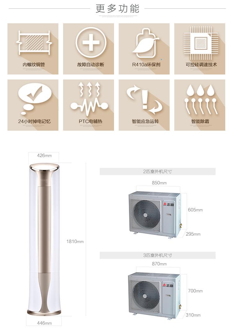 志高(chigo) 3匹 冷暖除甲醛圆柱式柜机空调 new-ld24