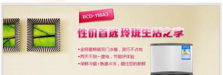 奥马(homa) BCD-118A3 118L 双门冰箱(傲银色) 手动除霜