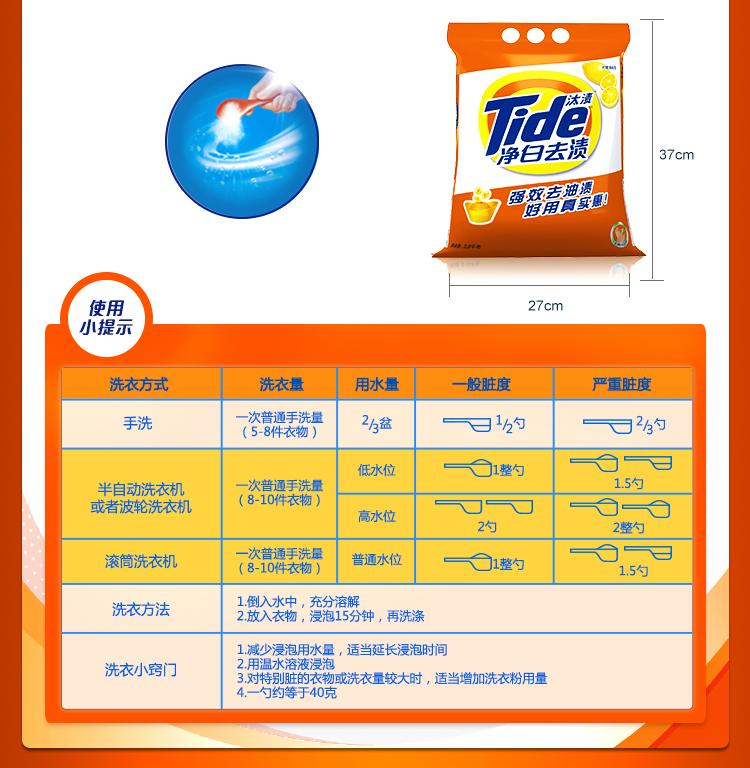 【苏宁专供】(去渍除菌)汰渍(Tide)净白去渍柠檬清新型洗衣粉2.8kg/袋 宝洁官方正品