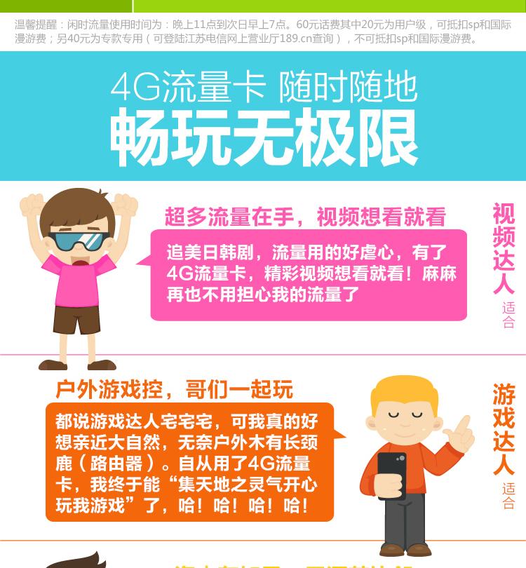 【选号入网 】【流量小王】扬州电信手机卡(1