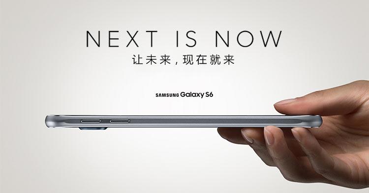 三星 Galaxy S6 edge(G9250)手机,金属玻璃机身