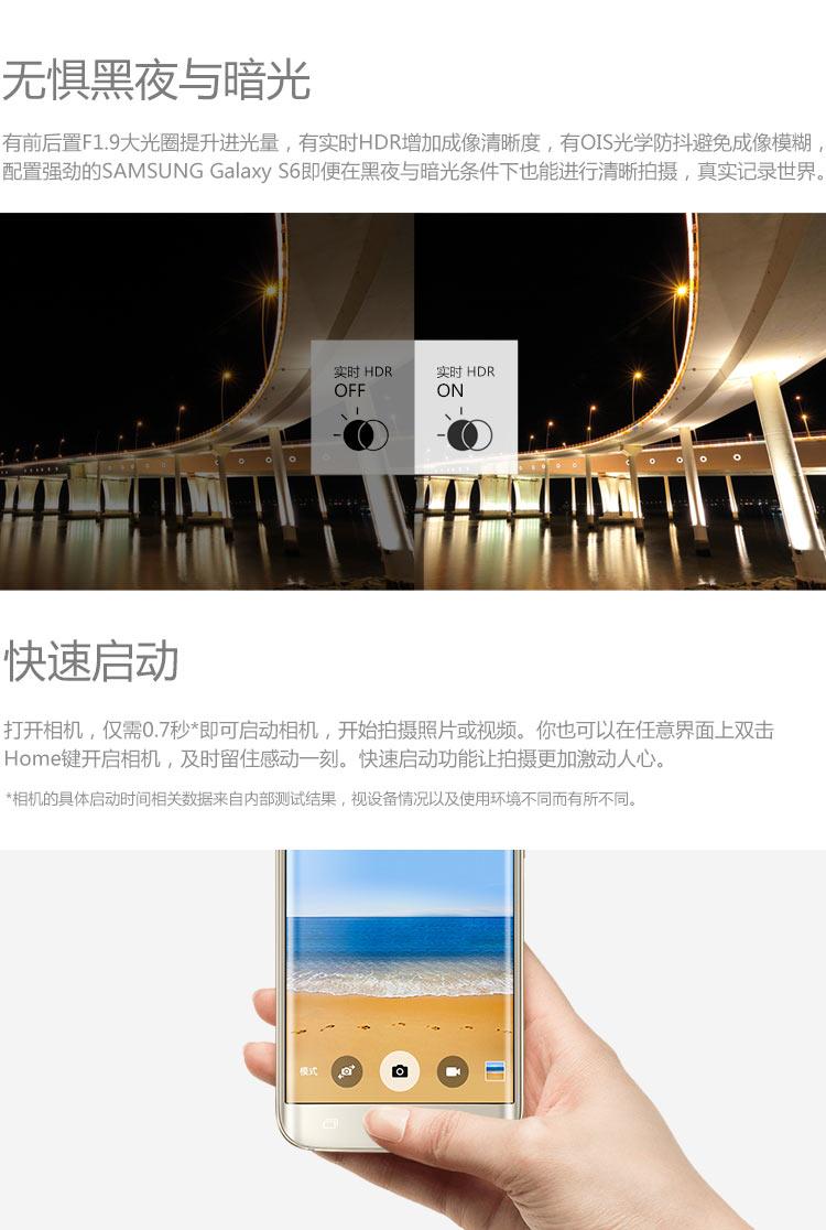三星 Galaxy S6 edge(G9250)手机,64位八核处理器,2560*1440分辨率