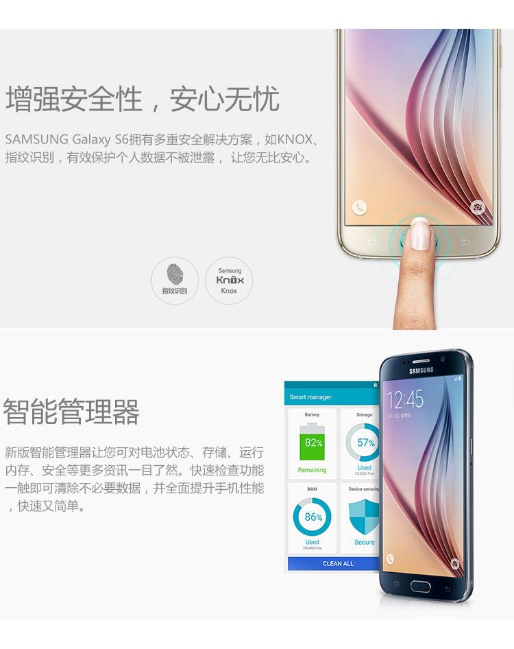 三星 Galaxy S6 edge(G9250)手机,全网通