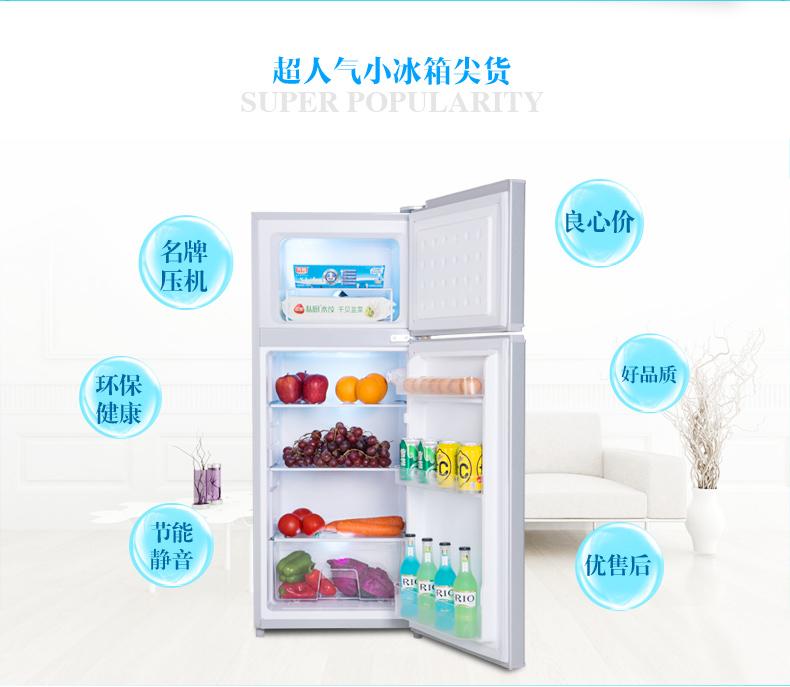 新飞(frestec) bcd-126da 126升 双门冰箱(傲银)