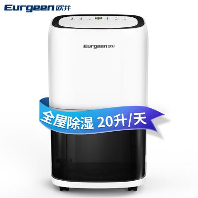 欧井(OUjing)除湿机OJ-206E 除湿量20L/天 除湿净化干衣 抽湿机 除潮器 除湿器60m²以上
