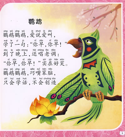 图书 少儿 中国儿童文学 童谣儿歌 中国宝宝国学启蒙系列:童谣   &图片
