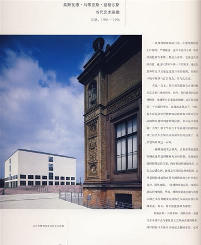 世界博物馆建筑,(德)维多里奥马尼亚戈兰普revit建筑设计教程下载图片