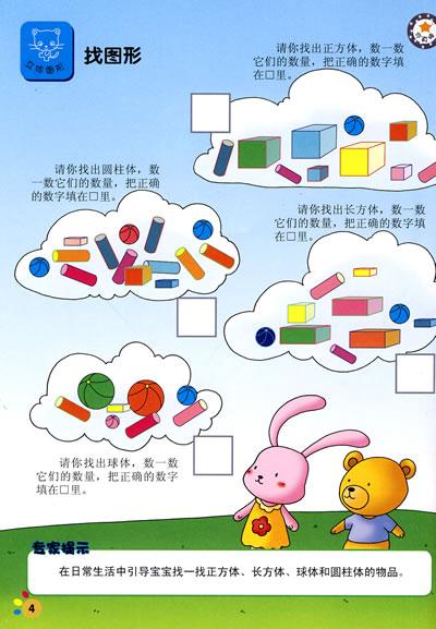 幼儿数学启蒙专用:阶梯数学(5-6岁)